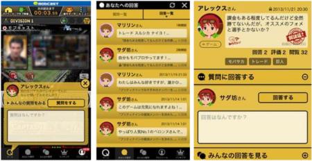 モブキャスト、ゲーム攻略情報をユーザー間で共有する新サービスリアルタイムQ&Aコミュニティ「Quu」を発表2