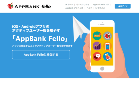 ユニコン、AppBankと業務提携しスマホアプリ支援サービス「AppBank Fello」を提供開始