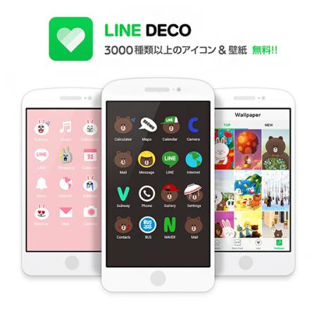 """LINEも""""きせかえ""""に参入! スマホ向けきせかえアプリ「LINE DECO」をリリース"""