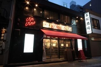 セガネットワークス、 「チェンクロ酒場」を名古屋にも期間限定オープン2