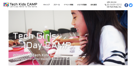 CA Tech Kids、津田塾大学女性研究者支援センターと協力し女子小学生限定のプログラミングイベントを開催