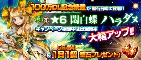 カヤックの快感カウンターバトルRPG「姫騎士と最後の百竜戦争」、100万ダウンロードを突破2
