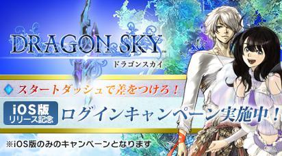 スクエニとポッピンゲームズジャパン、スマホ向け新作ストラテジーゲーム「DRAGON SKY」のiOS版をリリース2