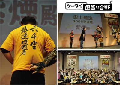 マピオンの位置ゲー「ケータイ国盗り合戦」にて日本全土6000エリア達成者が誕生!