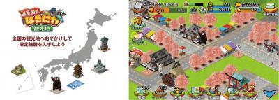 マピオン、スマホ向け街育成ゲーム「満員御礼!はこにわ観光地」にて4/3より熊本のくまモンとコラボ