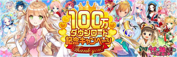 サイバーエージェント、弾丸アクションRPG「ウチの姫さまがいちばんカワイイ」にてボイス機能を実装 竹達彩奈さんなど6名の人気声優を起用