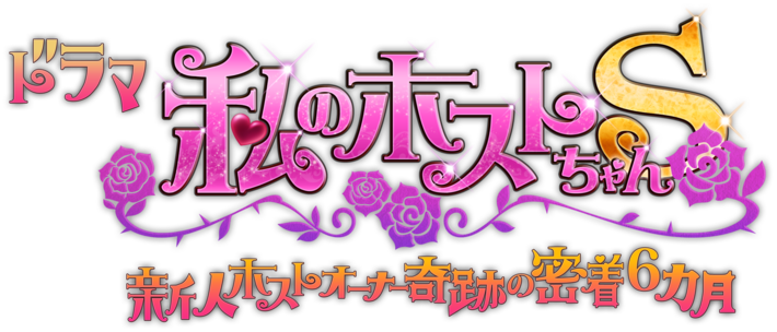 新作恋愛カードゲーム「私のホストちゃんS」がドキュメンタリードラマ化 演出・構成は鈴木おさむ氏が担当