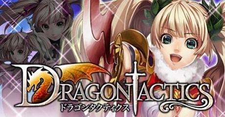 enish、mobcastにてソーシャルゲーム「ドラゴンタクティクス」を提供開始1