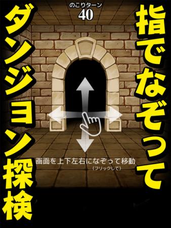 グリー、ゲーム開発イベント「GREE Garage Production」発の第2弾タイトル「ダンジョンフリッカー」をリリース2
