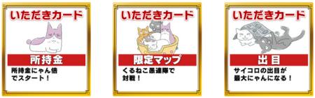 「いたスト」のスマホ版「いただきストリート for au ~つながるボード大陸!~」、アニメ「くるねこ」とコラボ3