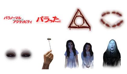 映画公開記念! LINE cameraに「パラノーマル・アクティビティ/呪いの印」の無料ホラースタンプが登場1
