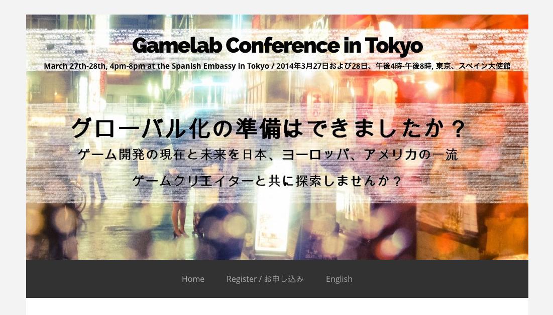 スペインのゲームカンファレンス「Gamelab Conference」、3/27~28に東京で初開催