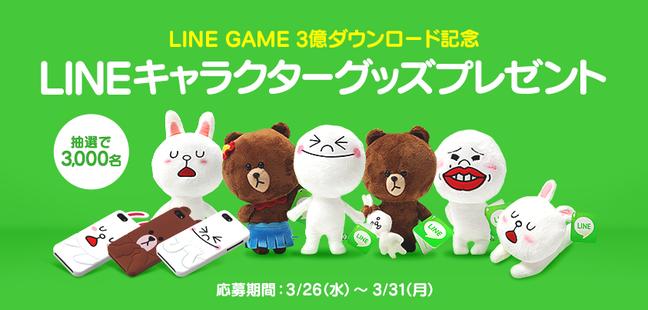 LINEのゲームプラットフォーム「LINE GAME」、提供タイトルの総ダウンロード数が3億件を突破