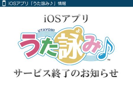 セガ、俳句&着せ替えiOSアプリ「うた詠み♪」のサービスを5/19に終了