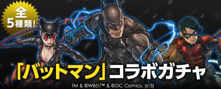 新キャラも登場! ガンホー、「パズル&ドラゴンズ」にて3/17より「バットマン」シリーズとのコラボを再び実施3