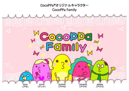 スマホ向けきせかえコミュニティアプリ「CocoPPa」のオリジナルキャラ「CocoPPa Family」をDLEがアニメ化 アメリカで放送決定
