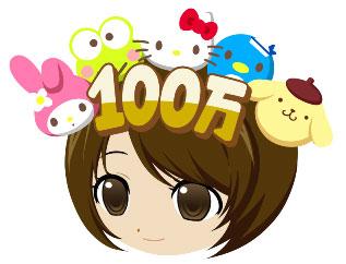 サンリオキャラのスマホ向けパズルゲーム「ハローキティのパズルチェイン」、100万ダウンロードを突破3