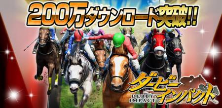 エイチームのスマホ向け本格競走馬育成ゲーム「ダービーインパクト」、200万ダウンロードを突破