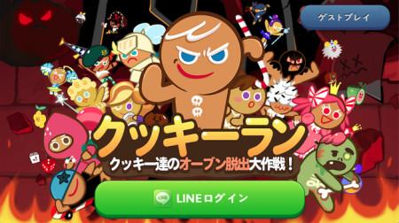 LINEのスクロールランアクションゲーム「LINE クッキーラン」、2000万ダウンロードを突破1