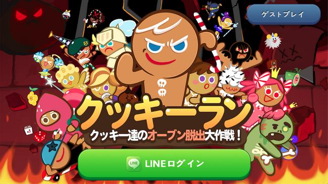 海外ユーザーが約8割 LINEのスクロールランアクションゲーム「LINE クッキーラン」、リリースから30日で1000万ダウンロードを突破