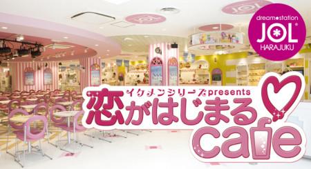 3/21よりサイバード「イケメンシリーズ」×JOL原宿 期間限定店舗「恋がはじまるカフェ」がオープン 限定メニューも提供1