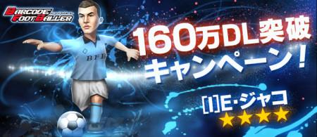 サイバードのスマホ向けサッカークラブ育成ゲーム「バーコードフットボーラー」、160万ダウンロードを突破1