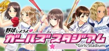 アクロディア、GREEにて美少女育成ソーシャル野球ゲーム 「野球しようよ♪ガールズスタジアム」を提供開始