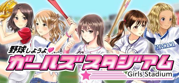 アクロディア、Mobageにて美少女育成ソーシャル野球ゲーム 「野球しようよ♪ガールズスタジアム」を提供開始1