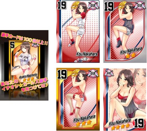 アクロディア、Mobageにて美少女育成ソーシャル野球ゲーム 「野球しようよ♪ガールズスタジアム」を提供開始2