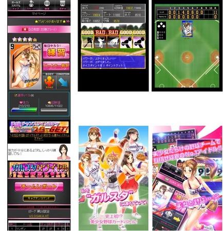 アクロディア、Mobageにて美少女育成ソーシャル野球ゲーム 「野球しようよ♪ガールズスタジアム」を提供開始3