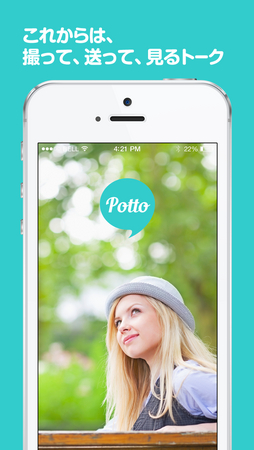 添付メッセージは一行だけ ココネ、スマホ向け写真トークアプリ「Potto」をリリース1