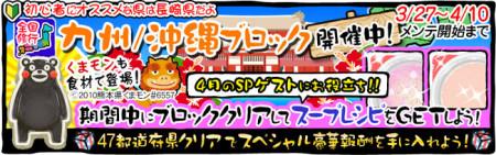 サミーネットワークス、ラーメン店経営シミュレーションゲーム「ラーメン魂」にて熊本県のくまモンとコラボ!1