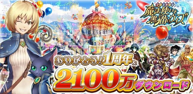 コロプラのスマホ向けクイズRPG「クイズRPG 魔法使いと黒猫のウィズ」、2100万ダウンロードを突破