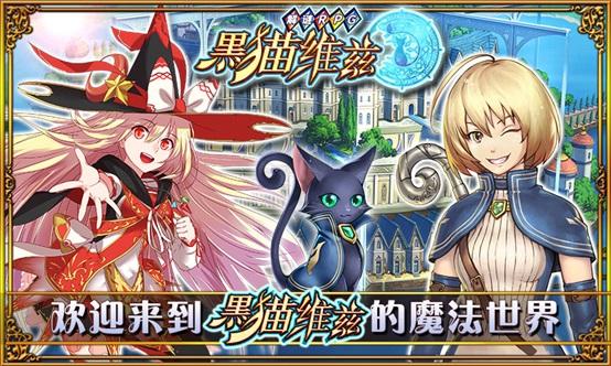 コロプラ、スマホ向けクイズRPG「クイズRPG 魔法使いと黒猫のウィズ」を中国でも提供開始