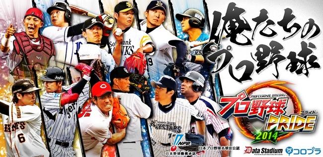コロプラのスマホ向け野球ゲーム「プロ野球PRIDE」、700万ダウンロードを突破