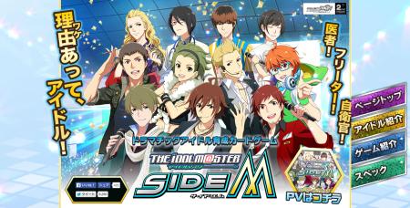 バンダイナムコゲームス、「アイドルマスター SideM」の度重なるメンテナンスに伴い「今夏をめど」に仕切り直し