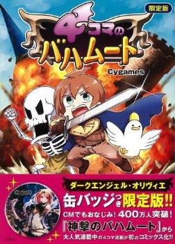 Cygames、ソーシャルゲーム「神撃のバハムート」の人気4コマ漫画「4コマのバハムート」の限定版コミックを出版1