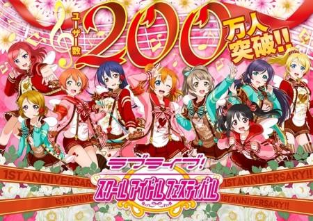 KLabのアイドル育成ゲーム「ラブライブ!スクールアイドルフェスティバル」、200万ユーザーを突破