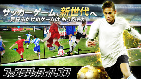KLab、実在のプロ選手2000名が登場するスマホ向けサッカーゲーム 「ワールドプロサッカー ファンタジックイレブン」をリリース1