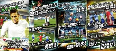 KLab、実在のプロ選手2000名が登場するスマホ向けサッカーゲーム 「ワールドプロサッカー ファンタジックイレブン」をリリース2