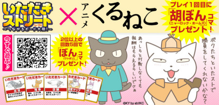 「いたスト」のスマホ版「いただきストリート for au ~つながるボード大陸!~」、アニメ「くるねこ」とコラボ2