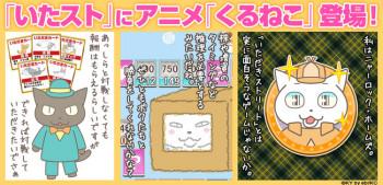 「いたスト」のスマホ版「いただきストリート for au ~つながるボード大陸!~」、アニメ「くるねこ」とコラボ