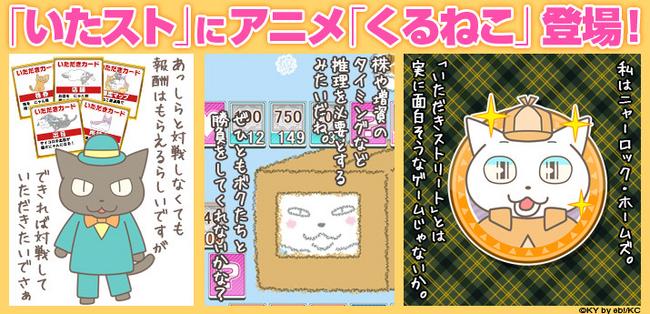 「いたスト」のスマホ版「いただきストリート for au ~つながるボード大陸!~」、アニメ「くるねこ」とコラボ1