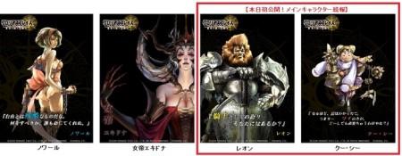 スクエニとgloops、Mobageにて王道ファンタジーRPG「グロリアスブレイズ ~運命の姫と8戦士~」を提供開始3