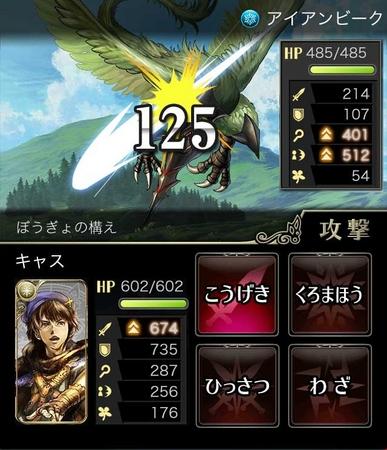 スクエニとgloops、Mobageにて王道ファンタジーRPG「グロリアスブレイズ ~運命の姫と8戦士~」を提供開始4