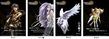 スクエニとgloops、Mobageにて王道ファンタジーRPG「グロリアスブレイズ ~運命の姫と8戦士~」を提供開始2