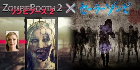 ゾンビ変身アプリ「ゾンビブース」シリーズのテイフォン、「AnimeJapan 2014」にて「セーラーゾンビ」とのコラボ企画「ゾンビメイク体験」を実施