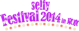 スペシャルゲストは人気声優の花江夏樹さん ジークレスト、3/30に「セルフィフェスティバル2014」を開催1