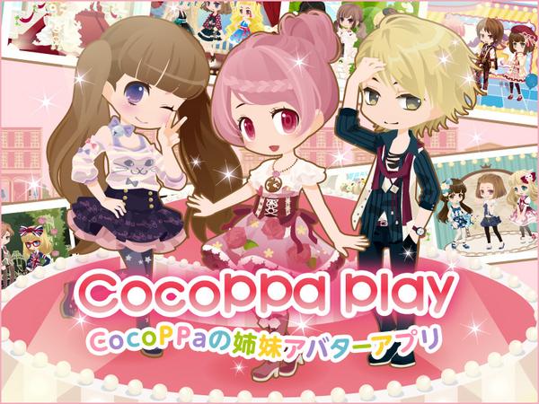 ジークレスト、きせかえコミュニティアプリ「CocoPPa」と連動するアバターアプリ「CocoPPa Play」のiOS版を全世界一斉に提供開始1