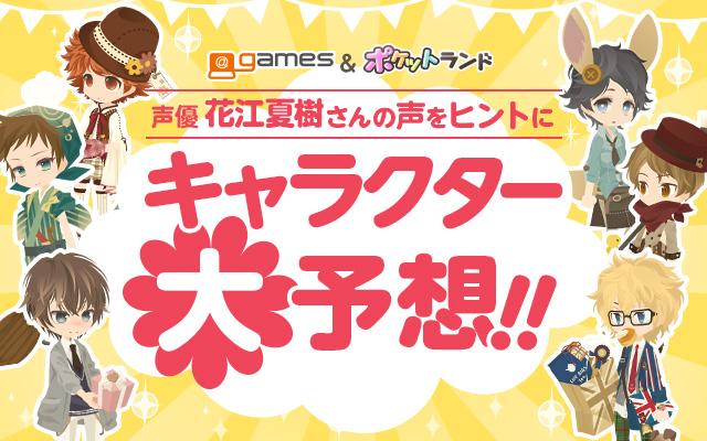 ジークレスト、「@games」「ポケットランド by @games」にて豪華賞品もあたる花江夏樹さんとコラボキャンペーンを実施